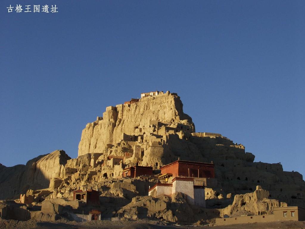 西藏旅行照片 阿里 古格王朝遗址