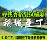 尋找香格里拉秘境-稻城亞丁旅遊