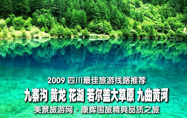 2009夏季最佳四川旅遊線路推薦-成都、九寨溝、黃龍、花湖、若爾蓋、九曲黃河雙飛4日遊