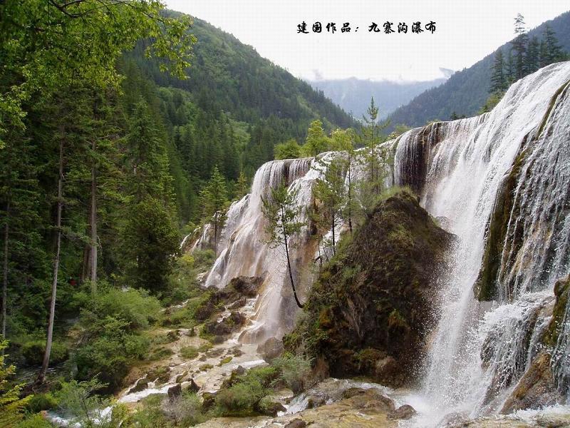 照片:九寨沟瀑布