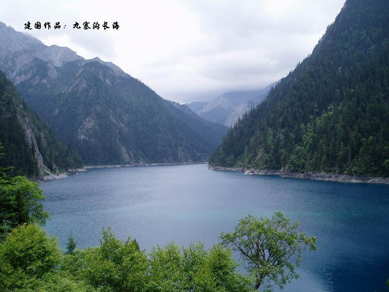 照片:九寨狗长海2