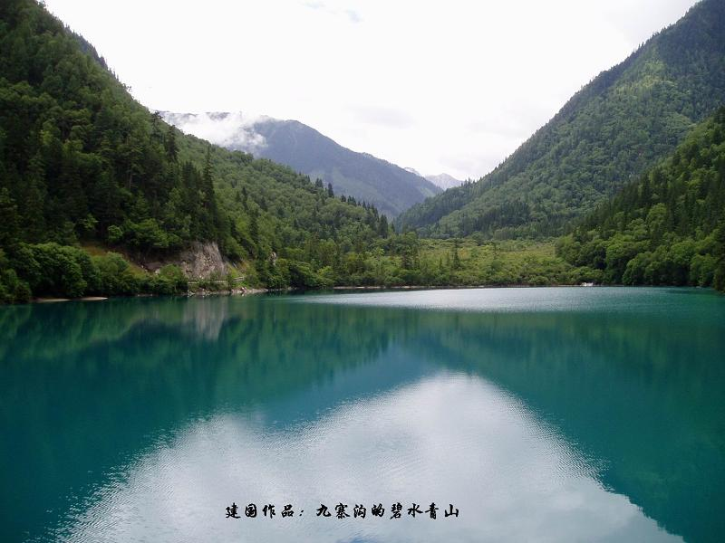 照片:九寨沟碧水青山