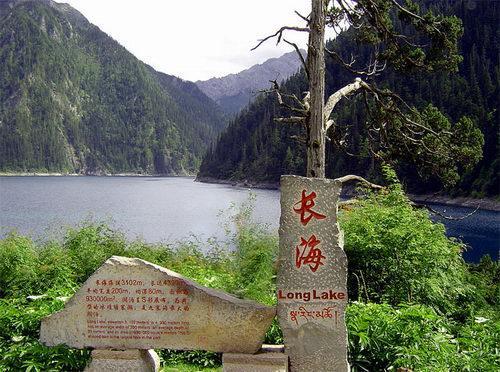 照片:九寨-长海