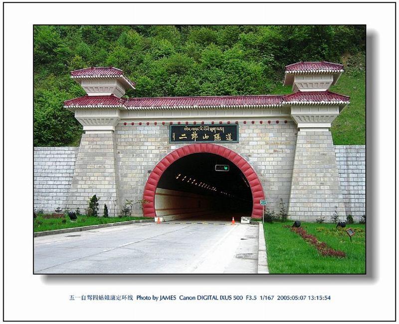 照片:五一自驾康巴环线144-二郎隧道