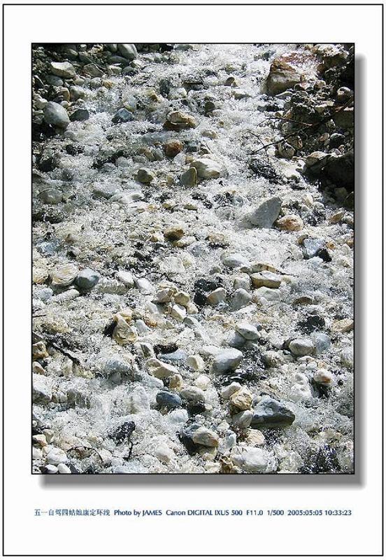 照片:五一自驾康巴环线76-牛奶溪流