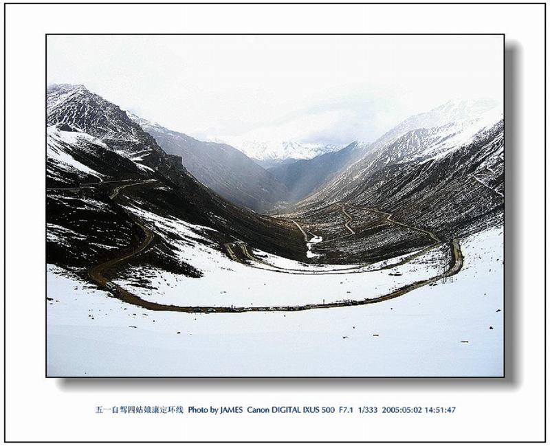 照片:五一自驾康巴环线05-山坳银蛇