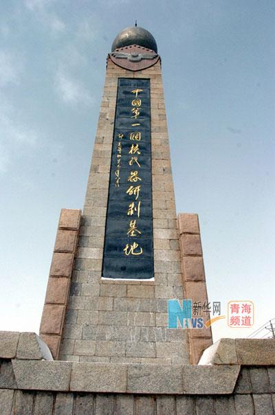 中國第一個核武器研製基地紀念碑靜靜地矗立在海北藏族自治州州府西海鎮中心