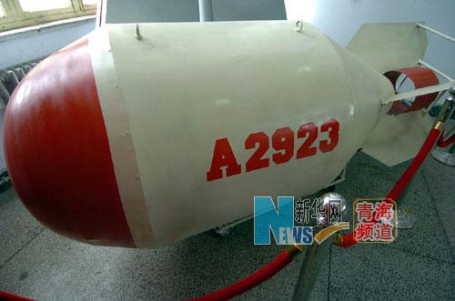 這是原子城核武器研製基地展覽館內的原子彈模型