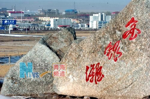經過十多年的改造建設,原子城如今已發展成為青海湖北岸金銀灘地區的草原新城