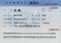 圖片:港澳通行證-商務簽注