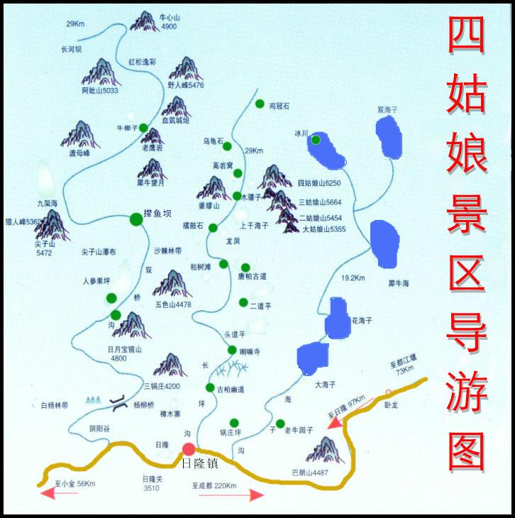 四姑娘山風光區地圖