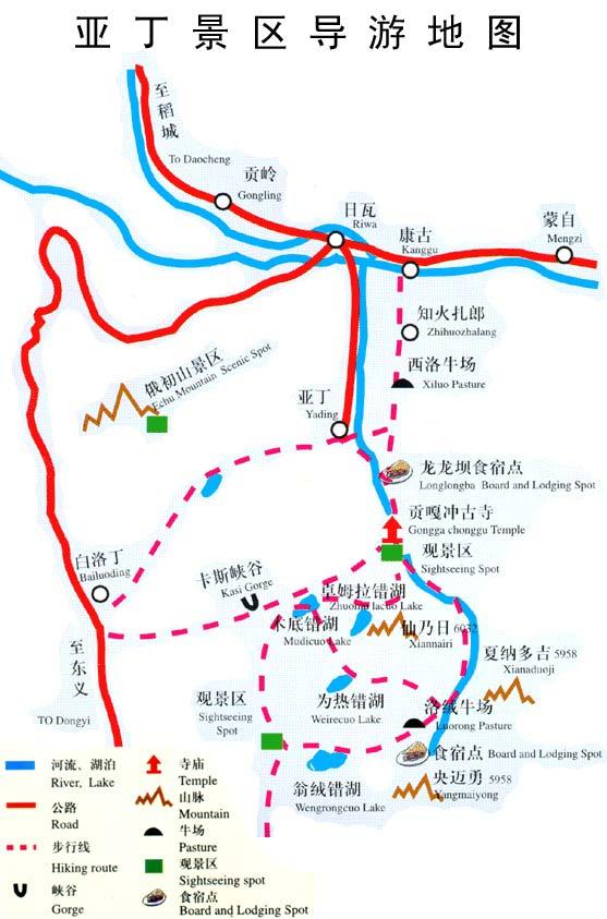 亞丁景區導遊地圖