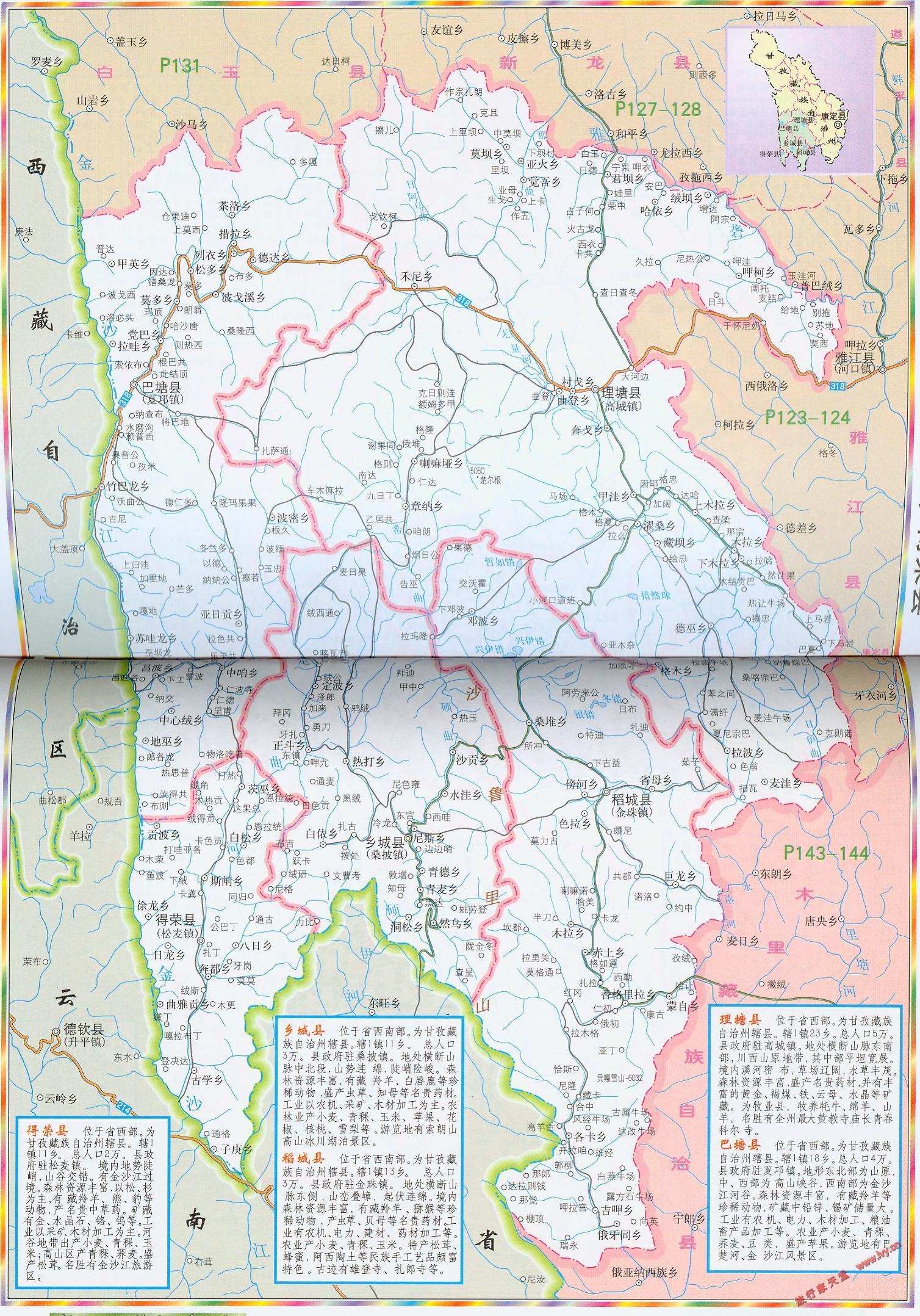 稻城旅遊地圖