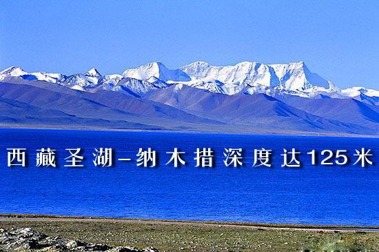 天湖-納木措