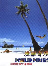 菲律賓旅遊:馬尼拉長灘島5日遊