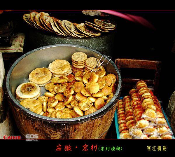 圖片安徽宏村