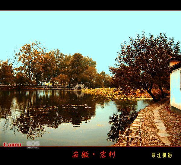 安徽風景圖片:宏村