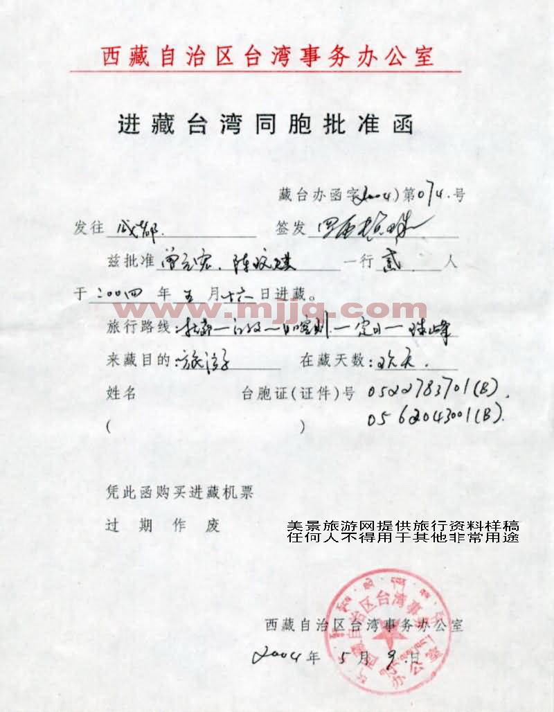 台灣遊客入藏紙進藏台灣台胞批准函 點擊查看大圖