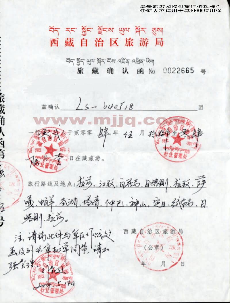 外籍遊客,外國入進藏批准函