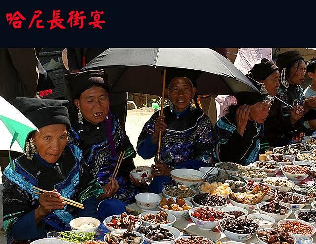圖片:雲南元陽哈尼長街宴掠影9