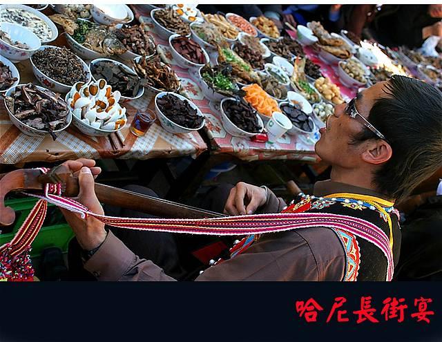 圖片:雲南元陽哈尼長街宴掠影11