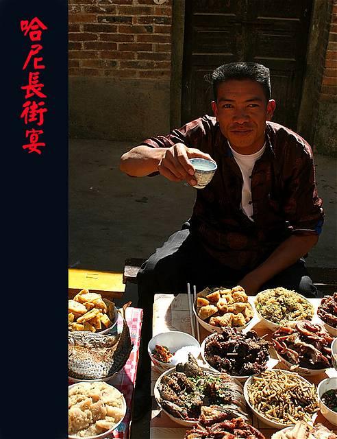 圖片:雲南元陽哈尼長街宴掠影14