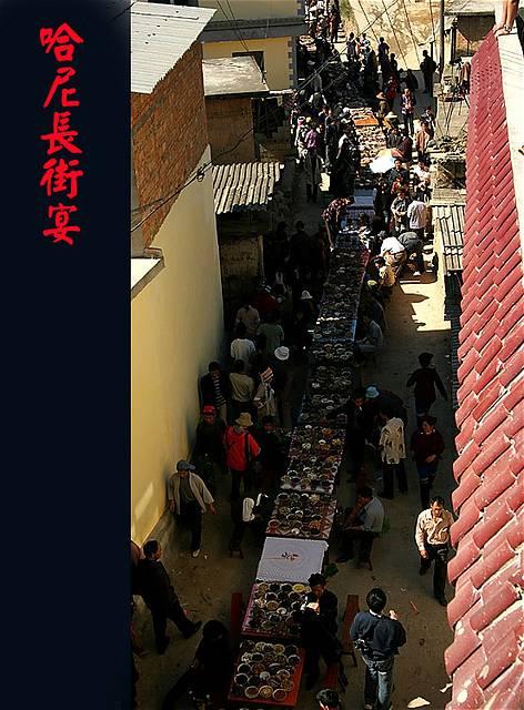 圖片:雲南元陽哈尼長街宴掠影1