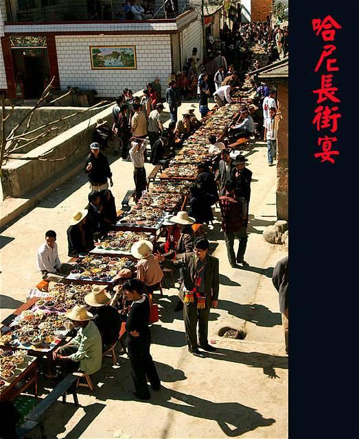 圖片:雲南元陽哈尼長街宴掠影3