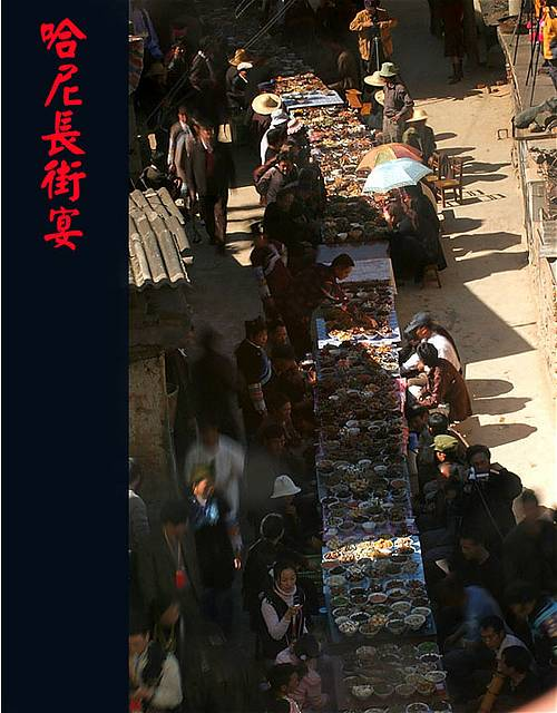 圖片:雲南元陽哈尼長街宴掠影2