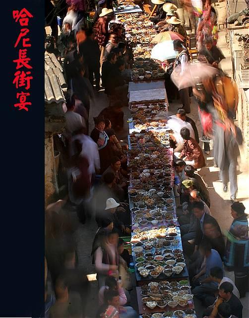 圖片:雲南元陽哈尼長街宴掠影5
