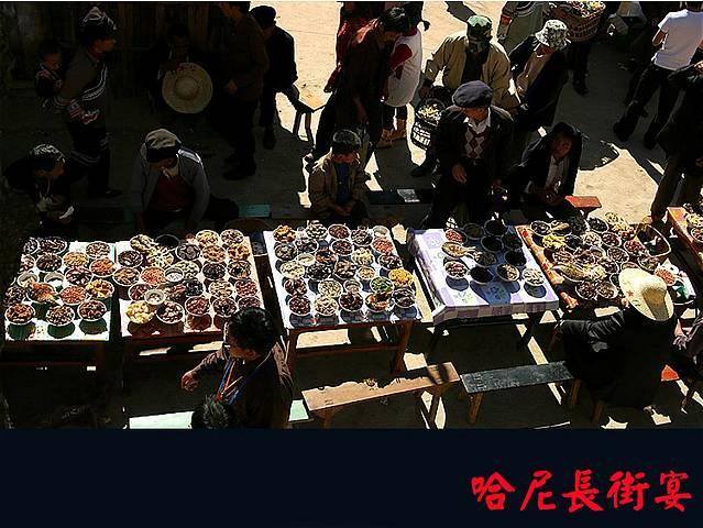 圖片:雲南元陽哈尼長街宴掠影6