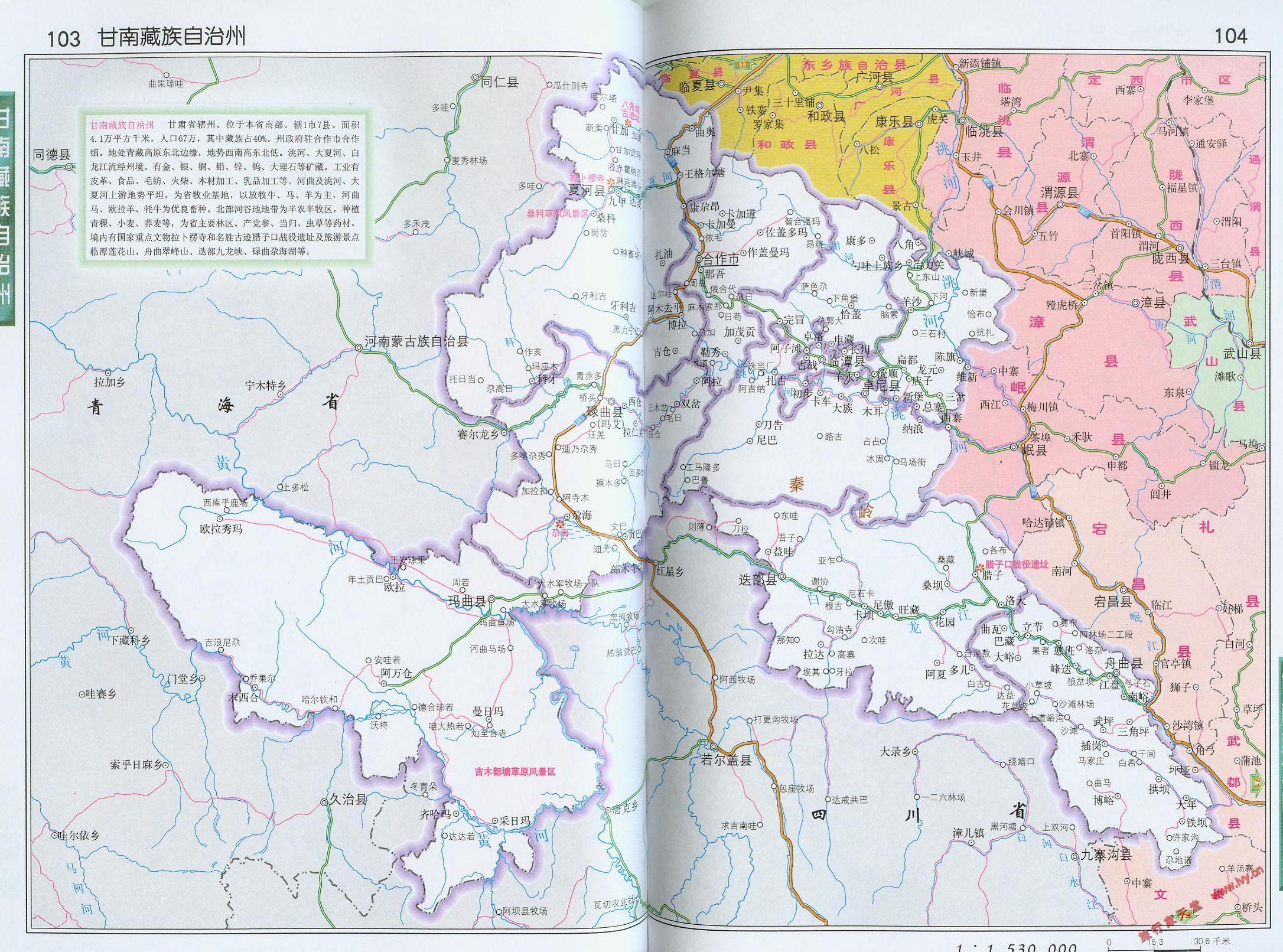 地圖:甘南藏族自治州地圖