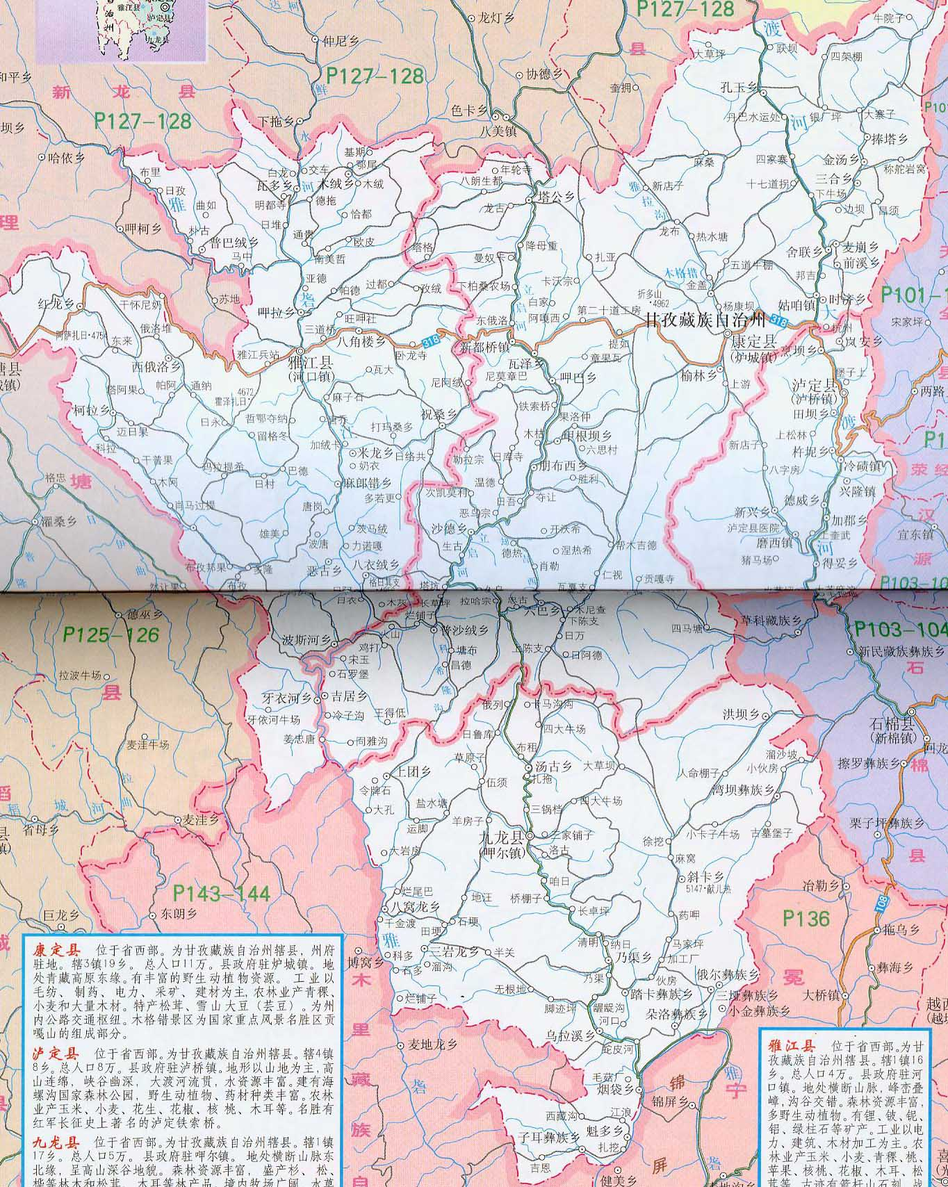 四川甘孜州交通地圖-點擊下載大圖