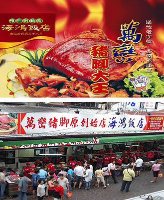 台灣屏東萬巒豬腳創始店-海鴻飯店