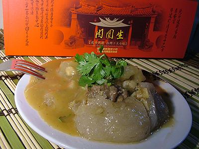 台灣特產小吃-彰化肉圓