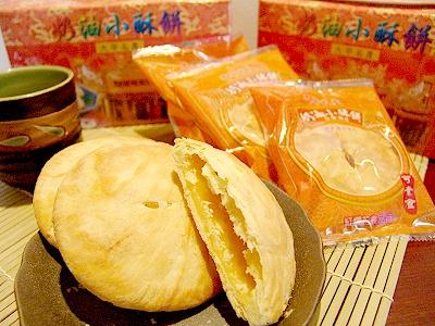 圖片:台灣特產介紹-台中大甲奶油酥餅