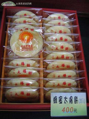 圖片:台灣特產介紹-台中太陽餅
