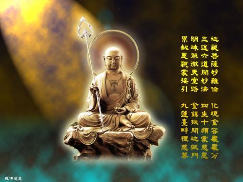九華山是地藏菩薩道場
