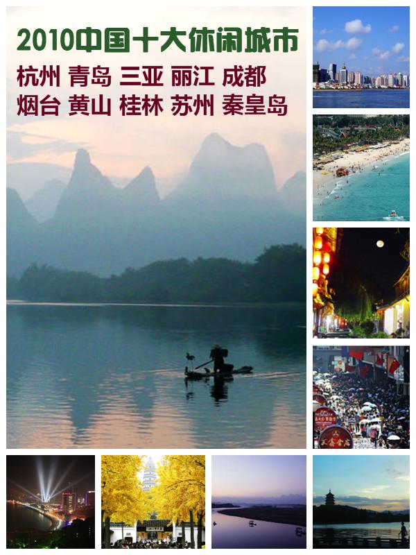 圖片:2010中國大陸十大最佳休閒都市